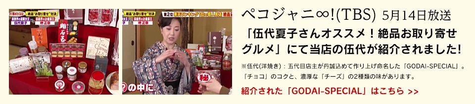 「伍代夏子さんオススメ!絶品お取り寄せグルメ」にて当店の伍代が紹介されました!